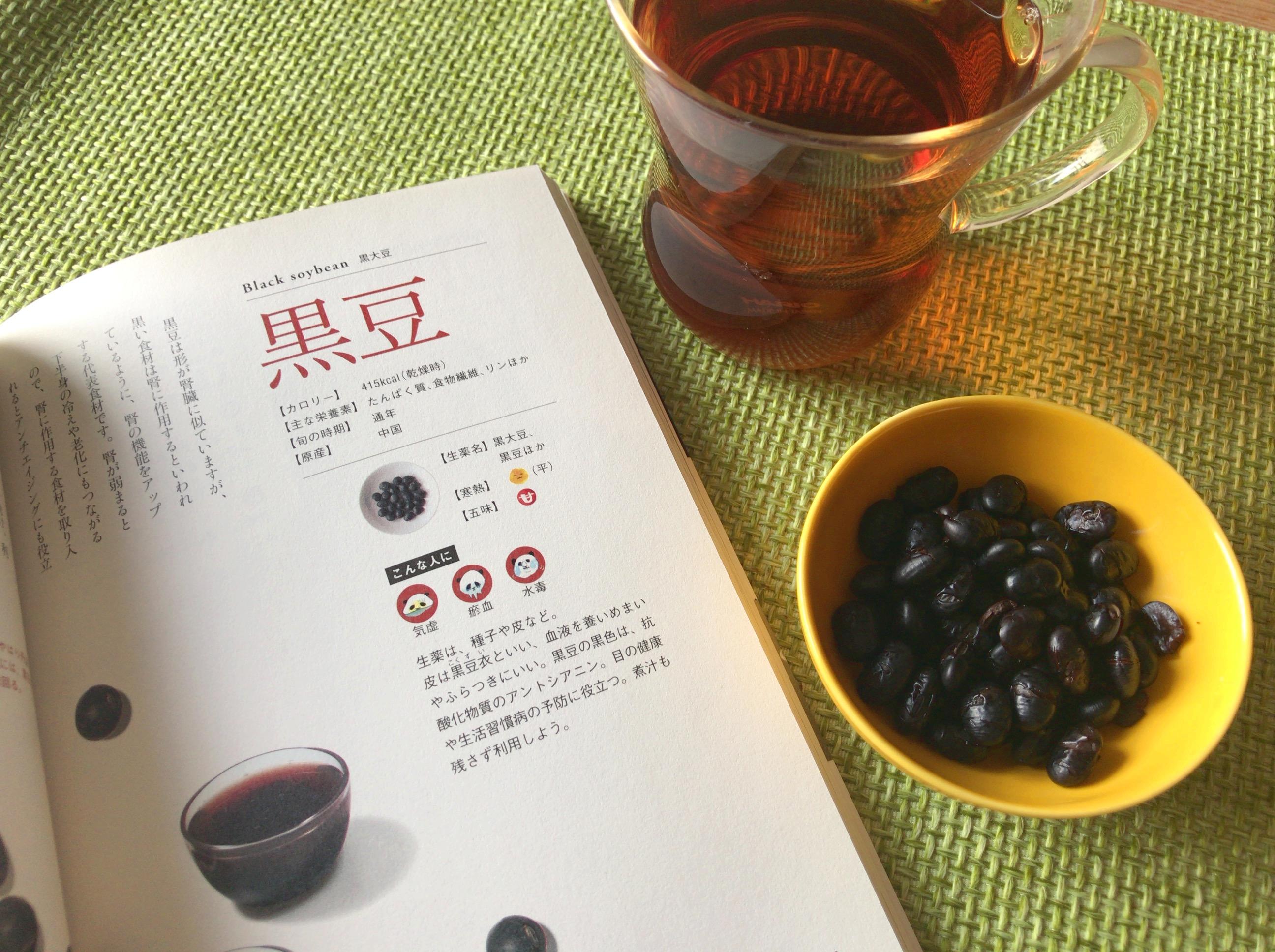 瘀血を改善するお茶「黒豆茶」