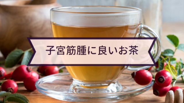 子宮筋腫に良いお茶・ルイボスティー