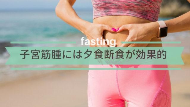 子宮筋腫には夕食断食が効果的:胃腸を元気にして血を増やそう