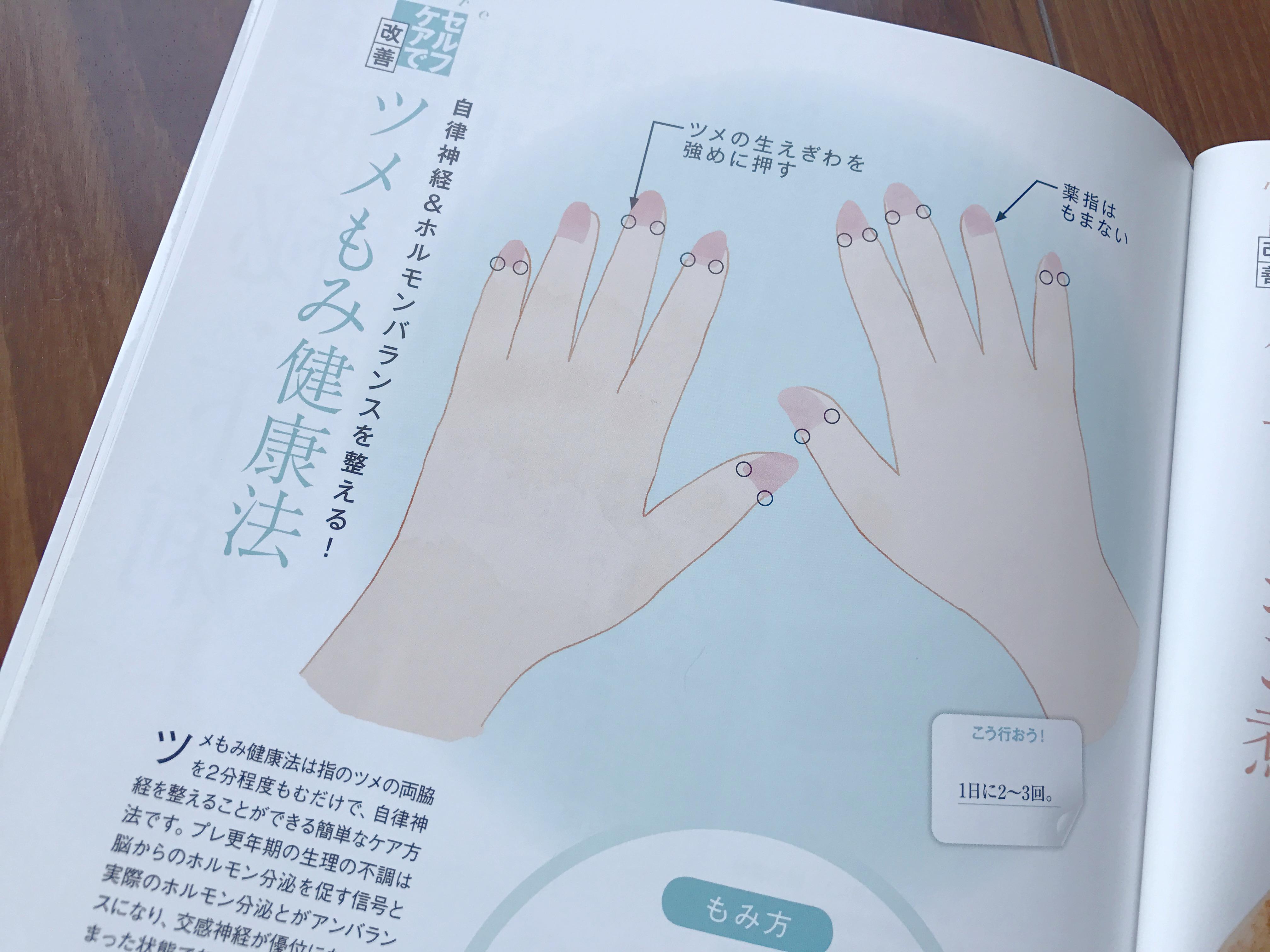 ホルモンバランスを整える爪もみ健康法