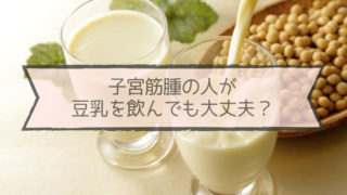 子宮筋腫は豆乳で悪化する?白髪染めは大丈夫?冷え取り靴下は効果ある?
