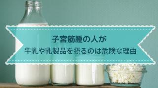 子宮筋腫の人が牛乳を飲むのは危険:エストロゲンレベルを上昇させてしまう