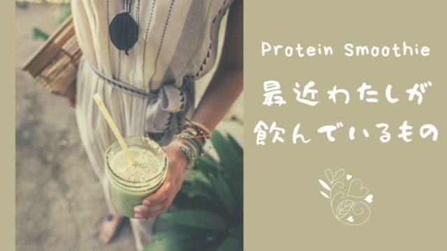 子宮筋腫を再発させない食生活タンパク質を摂る