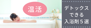おすすめ入浴剤